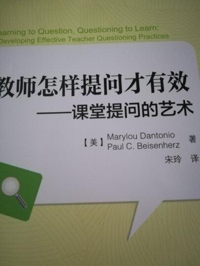 万千教育·教师怎样提问才有效:课堂提问的艺术 晒单图