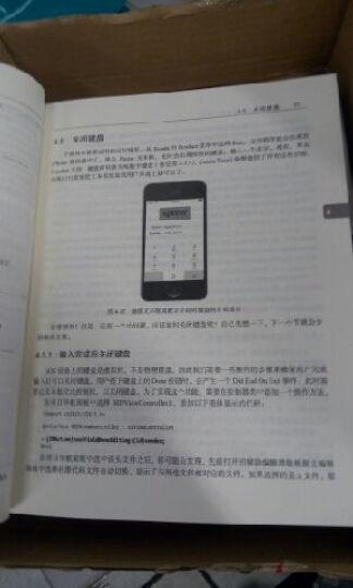 精通iOS开发第6版 晒单图