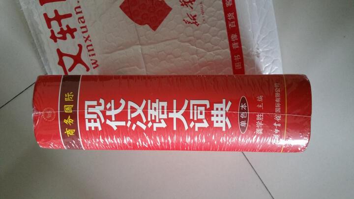 商务国际现代汉语大词典(单色本) 晒单图