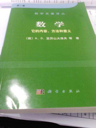 包邮 数学:它的内容,方法和意义(1-3卷)3本 晒单图