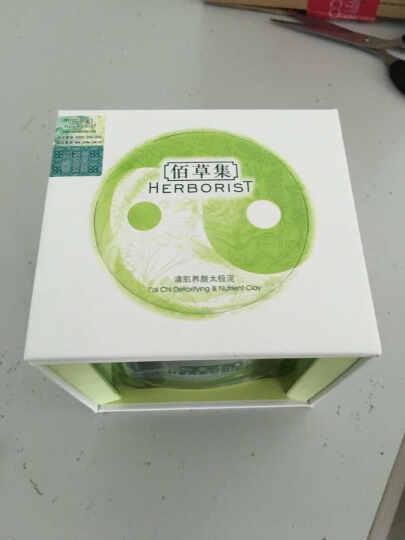 佰草集清肌养颜太极泥290g(非正常售卖商品请勿购买) 晒单图
