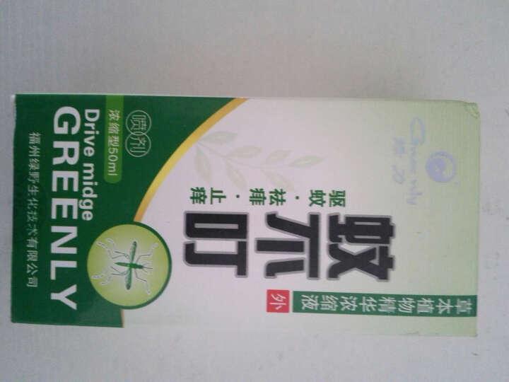 绿力蚊不叮喷剂 50ml 驱蚊、祛痱【买3赠1/5送2/10送5同产品】 晒单图