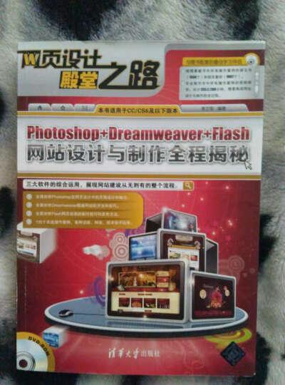 网页设计殿堂之路:Photoshop+Dreamweaver+Flash网站设计与制作全程揭秘(附DVD光盘) 晒单图