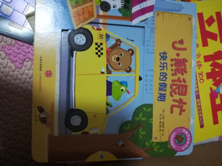 别和龙喝下午茶:幼儿安全意识培养精选绘本(套装全4册) 晒单图