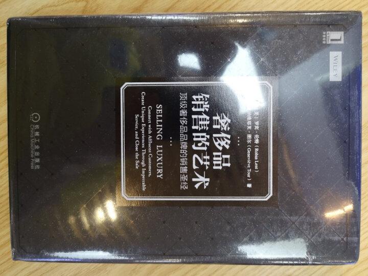 奢侈品销售的艺术 :顶级奢侈品品牌的销售圣经 晒单图