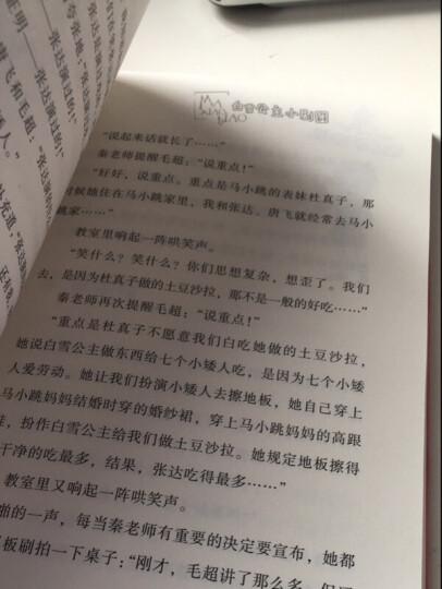 杨红樱淘气包马小跳系列精选(典藏版 套装12册) 晒单图