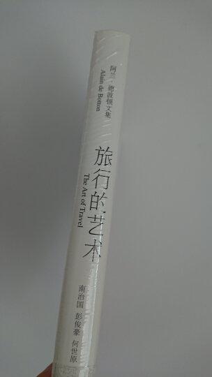 旅行的艺术(中英双语插图本)(英汉对照) 晒单图