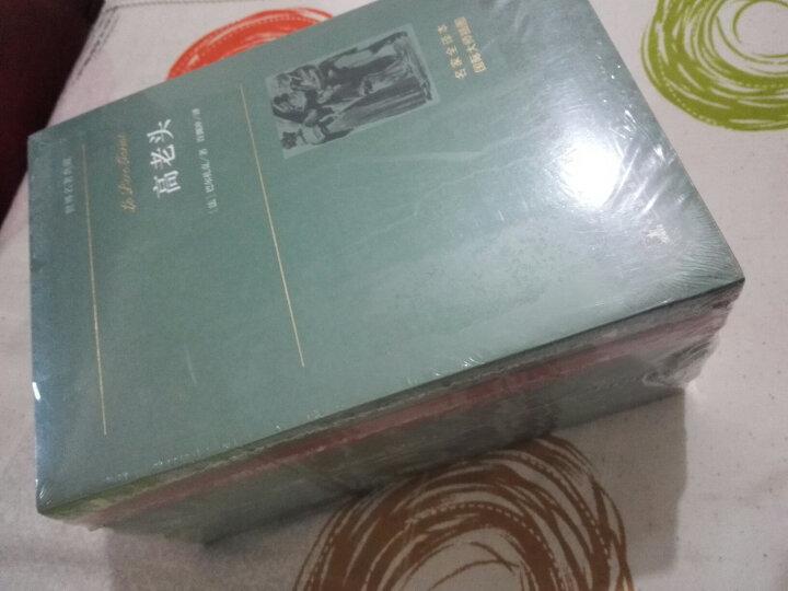世界名著典藏:高老头+包法利夫人+约翰·克里斯托夫上下册(套装共4册) 晒单图