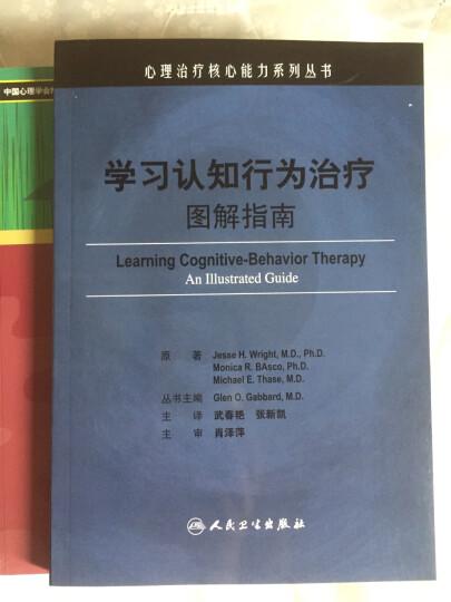 心理治疗核心能力系列丛书·学习认知行为治疗图解指南((翻译版) 晒单图