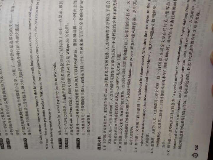 新东方·(2016)考研英语阅读理解精读100篇(基础版) 晒单图