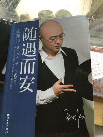 随遇而安(再版)江苏