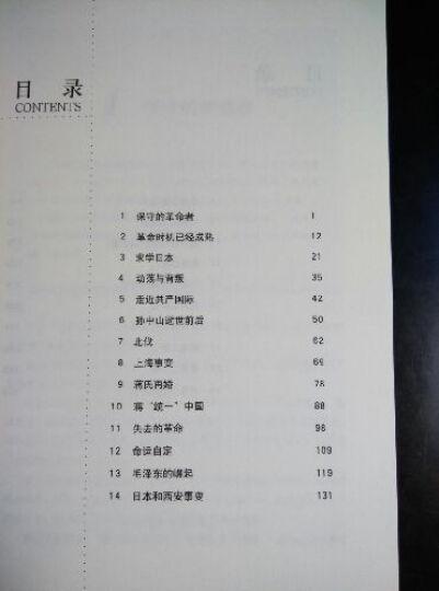 袁世凯传:外国人眼中的袁世凯 晒单图