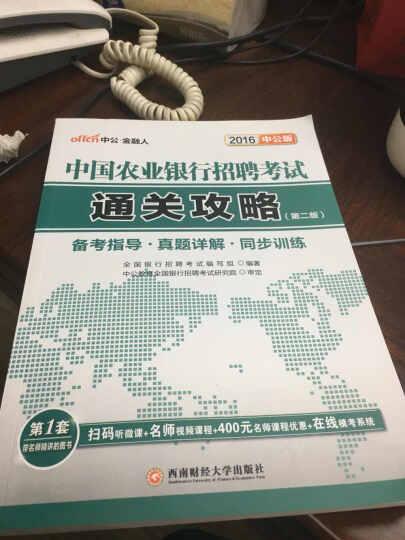 中公2016中国农业银行招聘考试:通关攻略(第二版二维码版) 晒单图