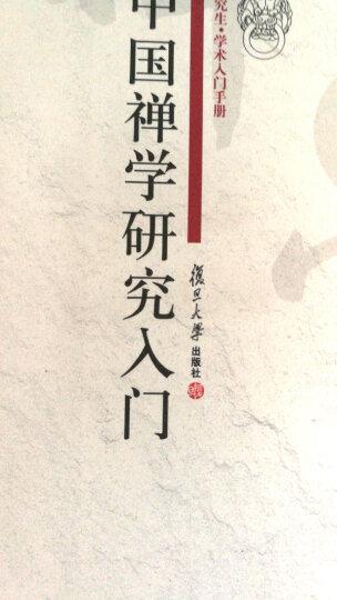 研究生·学术入门手册:中国禅学研究入门 晒单图
