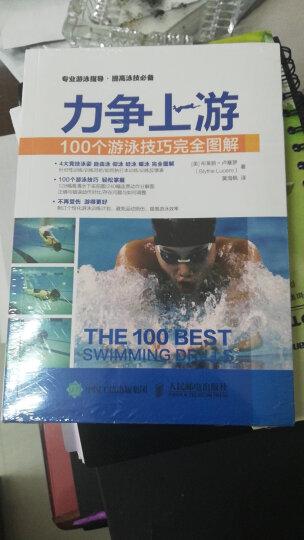新书现货  力争上游:100个游泳技巧完全图解 晒单图