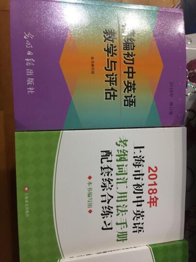 2019精编初中英语教学与评估书含听力赠上海中考英语二模卷第一轮二轮复习不含答案上海初中 晒单图