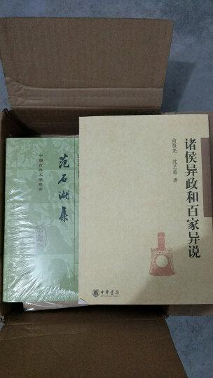 袁崇焕传·修订本 晒单图