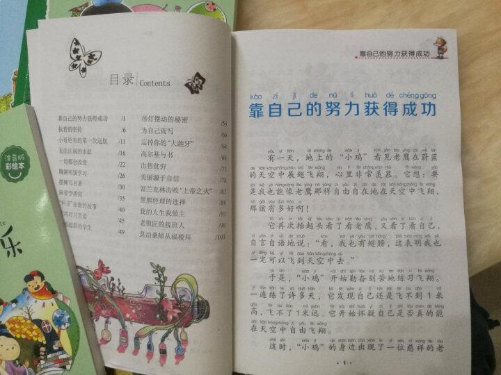 儿童读物 7-10岁办法总比困难多注音版正版做诚实的自己全套10册小学生阅读书籍儿童故事书 课外书 晒单图