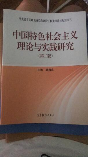 马克思主义理论研究和建设工程重点教材配套用书:中国特色社会主义理论与实践研究 晒单图