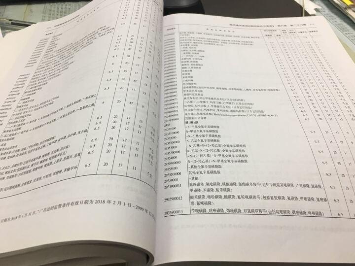 现货 进出口税则商品及品目注释 新版 五年一版 中国海关出版社 预归类师指定考试用书 晒单图