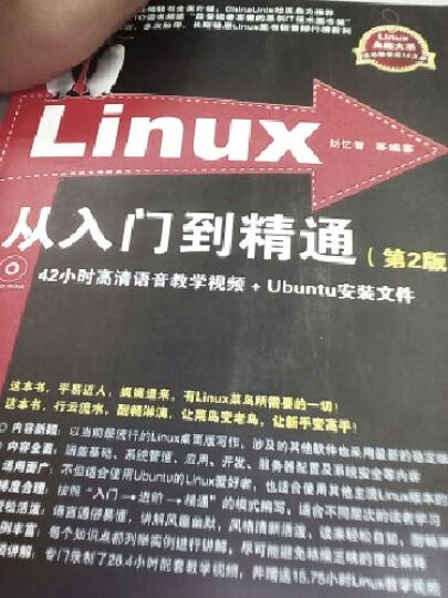 Linux从入门到精通(第2版) 晒单图