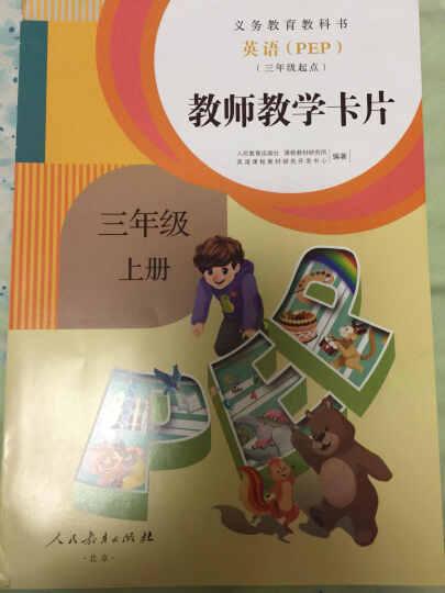 英语(PEP)活动手册:六年级上册(供三年级起始用) 晒单图