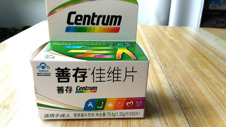 善存Centrum 佳维礼盒 复合维生素 1.33g*150片装 晒单图