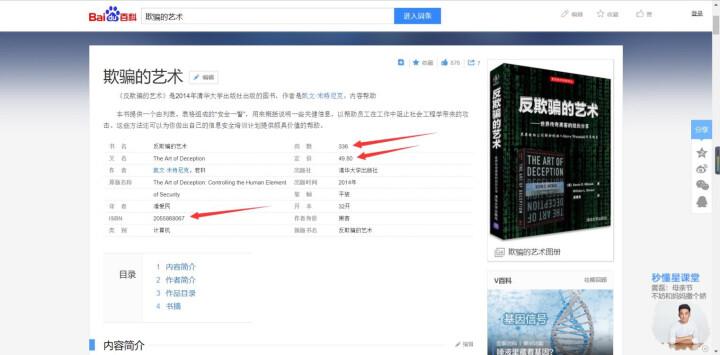反欺骗的艺术+反入侵的艺术 黑客攻防入门书籍 教程 计算机信息安全书籍 晒单图