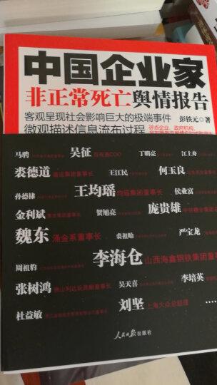 中国企业家非正常死亡舆情报告 晒单图