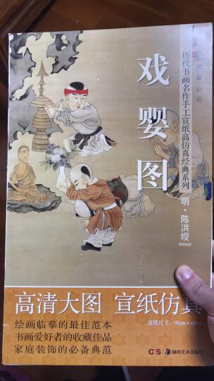 历代书画名作手工宣纸高仿真经典系列:陈洪绶(明)·戏婴图 晒单图