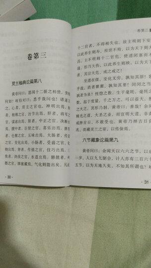 黄帝内经 素问——中医四大经典 (便携诵读本) 晒单图