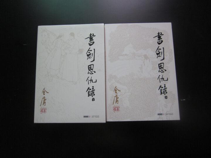 书剑恩仇录(套装共2册)(朗声旧版) 晒单图