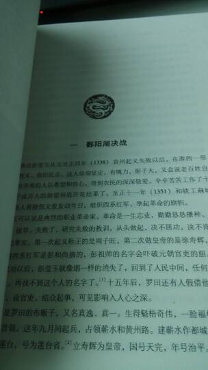 吴晗精品集·朱元璋传:从乞丐到皇帝 晒单图