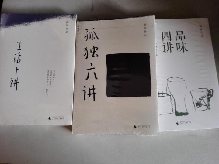 [套装]蒋勋:信与美的讲座 孤独六讲 生活十讲 品味四讲 晒单图