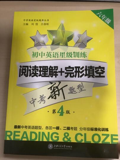 初中英语星级训练 阅读理解+完形填空 6/六年级 第5版 上海交通大学出版社 晒单图