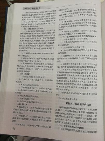 实用糖尿病学(第4版) 晒单图