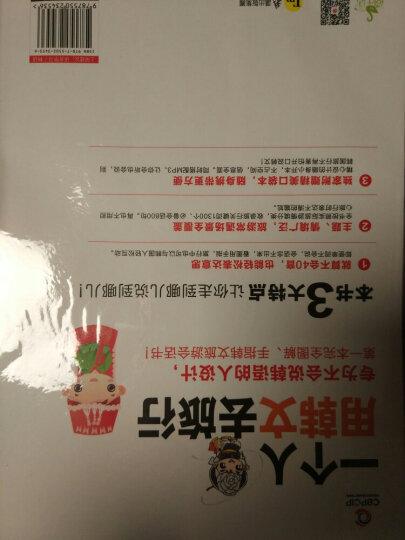一个人用韩文去旅行(附光盘) 晒单图