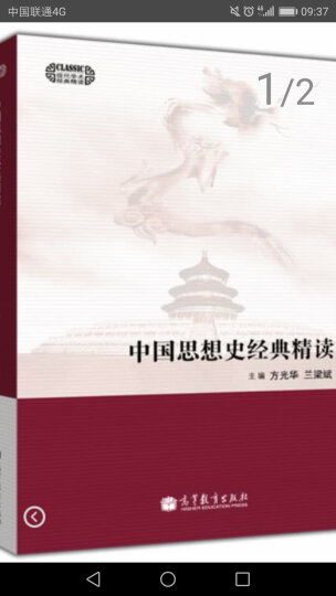 中国思想史经典精读 晒单图