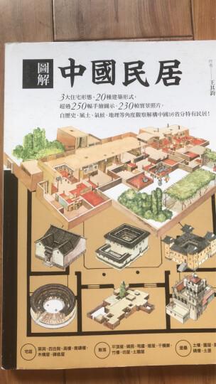 圖解中國民居 晒单图