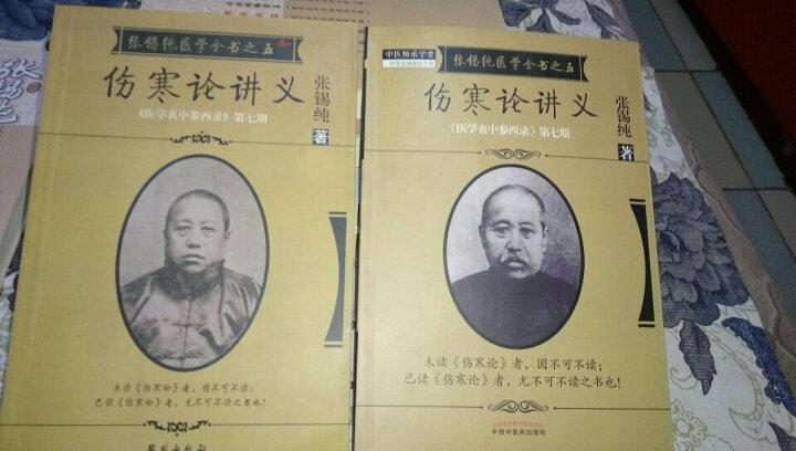 张锡纯医学全书:伤寒论讲义(《医学衷参西录》第7期) 晒单图
