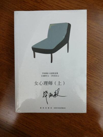 女心理师(全3册) 晒单图