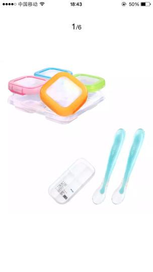 好伊贝(HOY BELL) 婴儿辅食盒零食盒宝宝奶粉盒便携保鲜冷藏盒密封盒收纳盒 120ML4个装+双装硅胶勺 晒单图