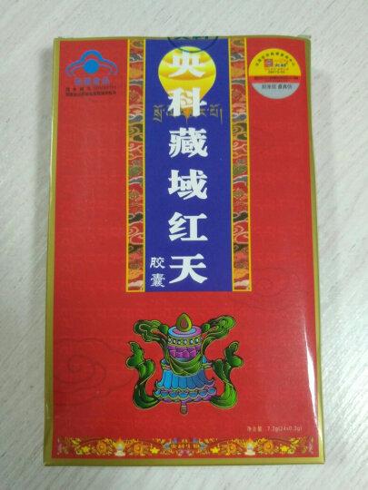 央科藏域牌红天胶囊(原红景天胶囊)0.3克*24粒  增强免疫力提高缺氧耐受力西藏青海高原旅游 2盒 晒单图