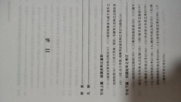 战国史料编年辑证(套装上下册) 晒单图