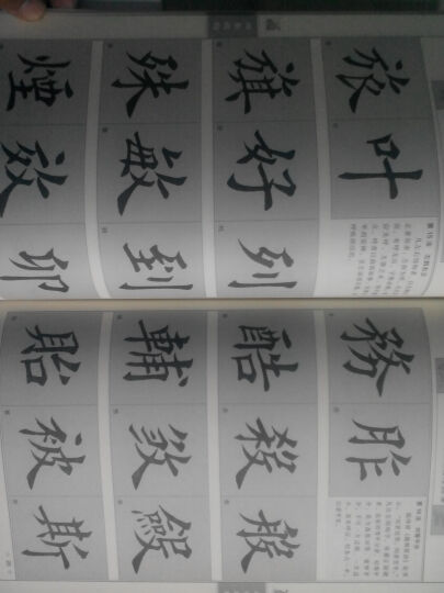 华夏万卷·田英章毛笔楷书入门教程:间架结构 晒单图