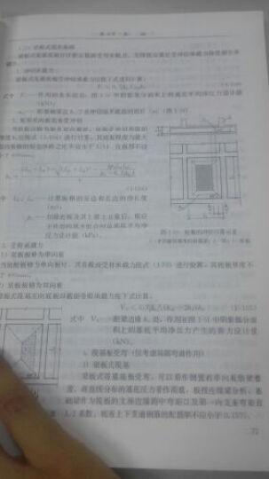 2015执业资格考试丛书:一级注册结构工程师专业考试规范条文熟悉·理解·应用(地基与基础) 晒单图