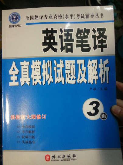 全国翻译专业资格水平考试辅导丛书 CATTI 三级笔译 英语笔译全真模拟试题及解析 晒单图