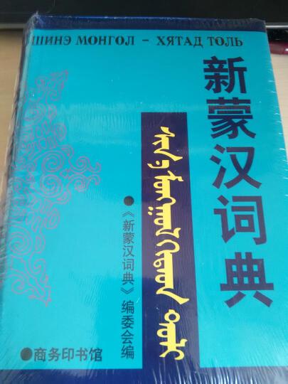 新蒙汉词典 晒单图
