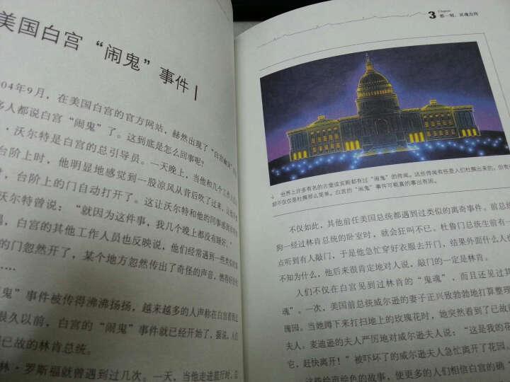 中国少儿必读金典:世界未解之谜(彩色金装大全)(学生版) 晒单图