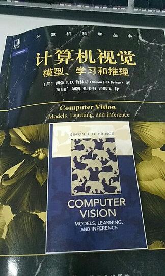 计算机视觉:模型、学习和推理/计算机科学丛书 晒单图